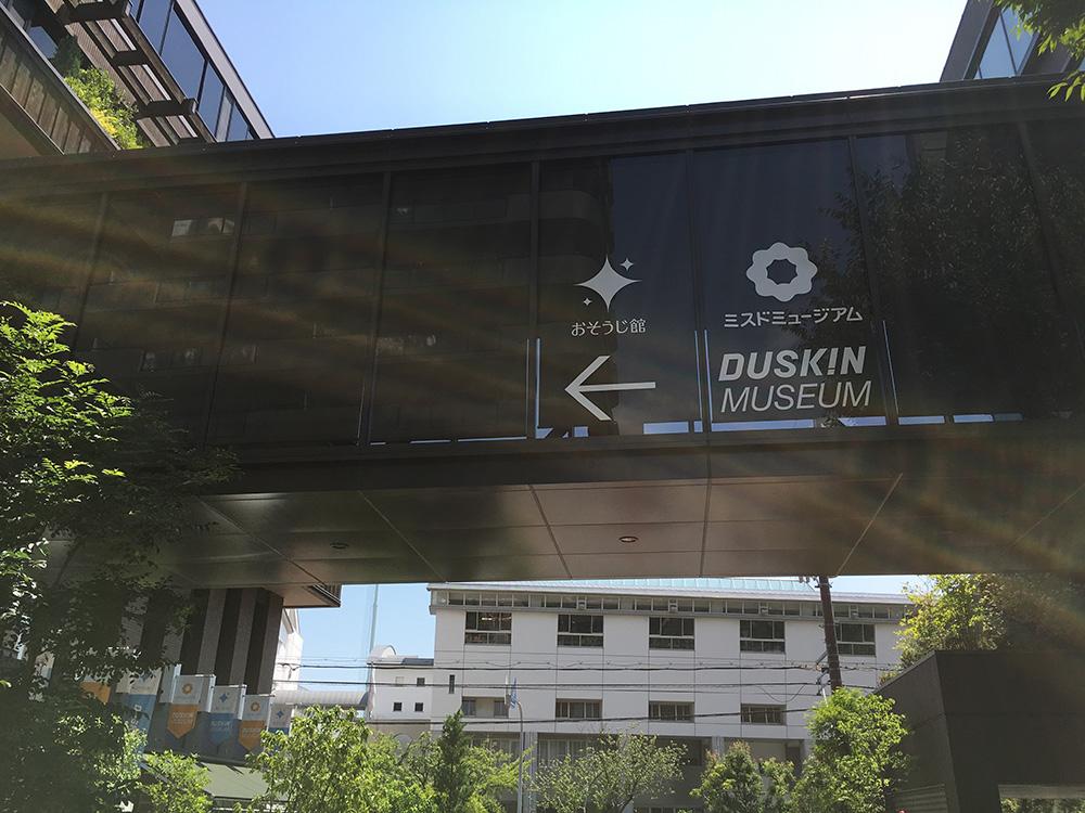 ダスキンミュージアム外観