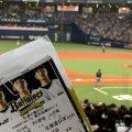 野球観戦チケット